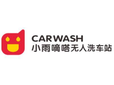 小雨嘀嗒智能洗车