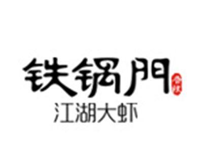 鐵鍋門江湖大蝦加盟