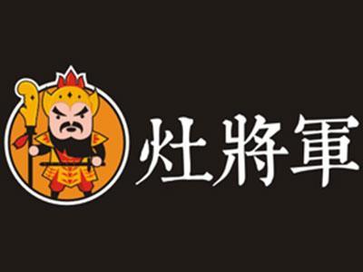 灶将军中式快餐