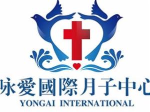 咏爱国际月子会所
