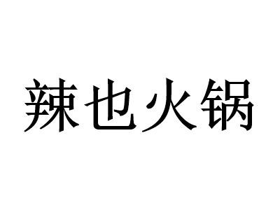 辣也火锅加盟