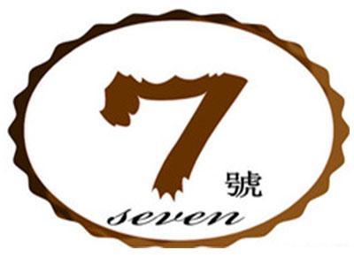 七号汉堡披萨