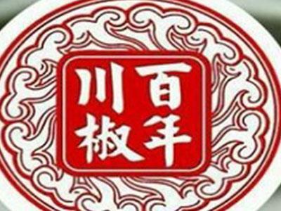 百年川椒火锅加盟