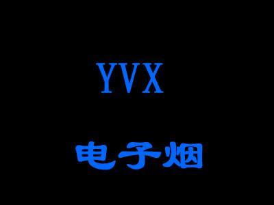 YVX电子烟