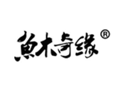 鱼木奇缘火锅