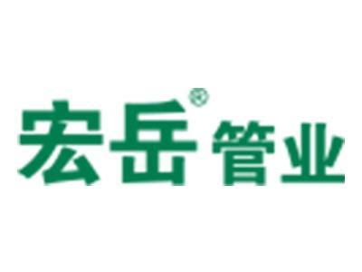 宏岳管业加盟