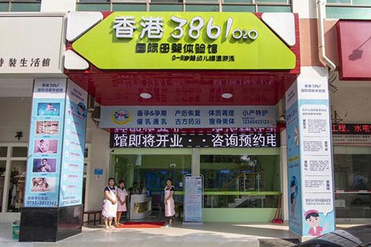 香港3861婴儿游泳馆加盟