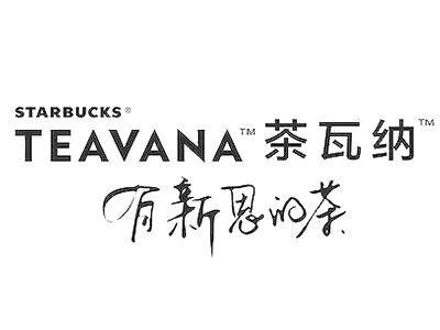 茶瓦纳吧台Teavana