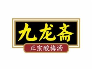 九龙斋酸梅汤