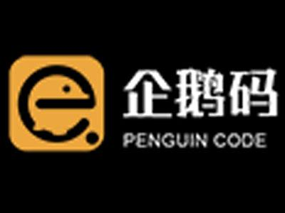 企鹅码平台