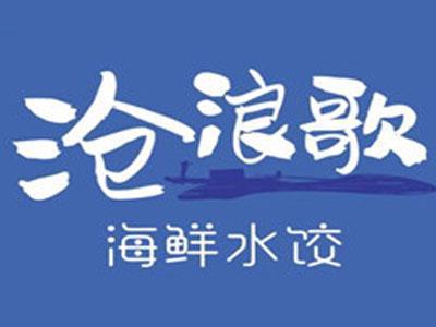 滄浪歌海鮮水餃