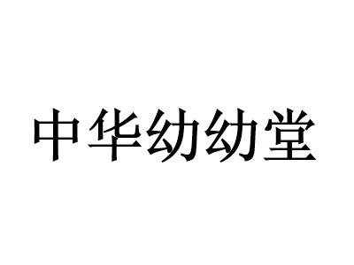 中华幼幼堂洗灸