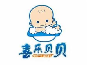 喜樂貝貝嬰兒游泳館
