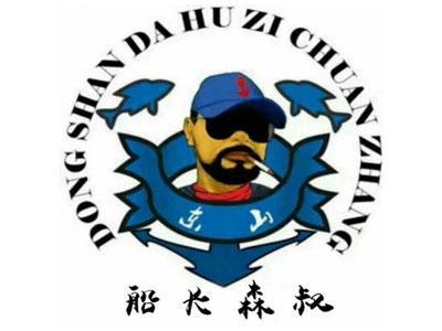 海島大胡子海鮮生鮮加盟