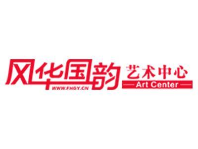 风华国韵艺术中心