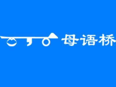母語橋教育加盟