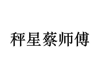 秤星蔡师傅冒菜