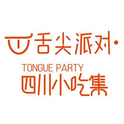 舌尖派对小吃
