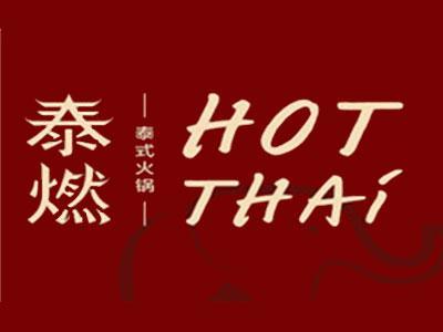 泰燃HotThai泰式火锅加盟
