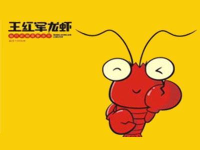 紅軍龍蝦館加盟