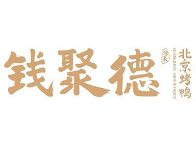 钱聚德北京枣木烤鸭加盟
