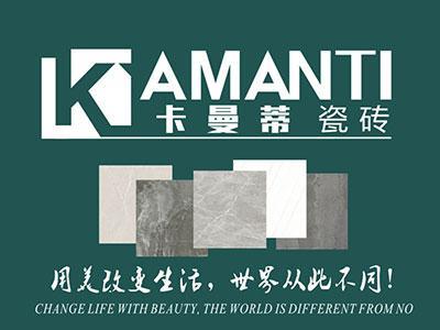 卡曼蒂瓷砖加盟