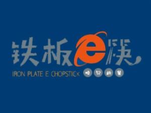 铁板e筷炒饭