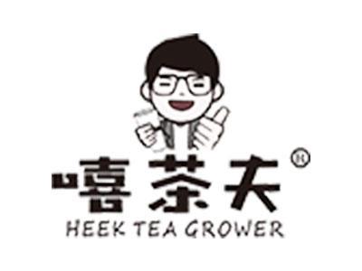 嘻茶夫茶飲