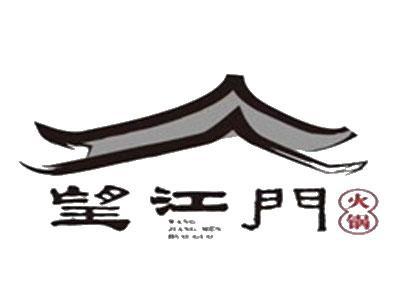 望江门火锅
