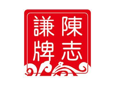 陈志谦本草茶