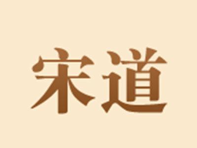 宋道安吉白茶