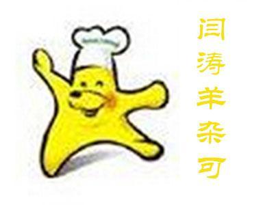 闫涛羊杂可加盟