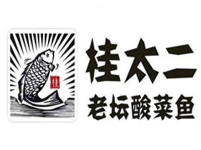 桂太二老壇酸菜魚