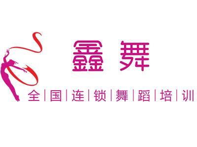 鑫舞舞蹈培訓加盟