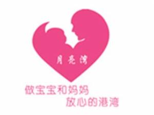 月亮湾母婴护理中心