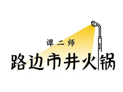 谭二师路边市井火锅