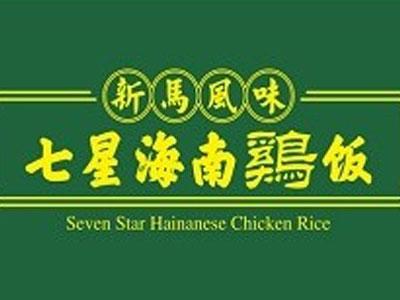 七星海南鸡饭加盟