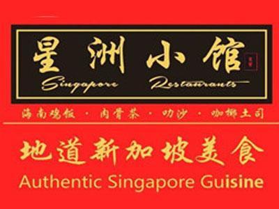 星洲小馆东南亚料理加盟