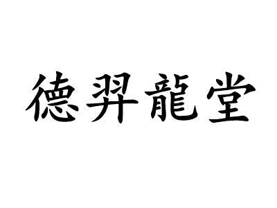 德羿龍养生馆