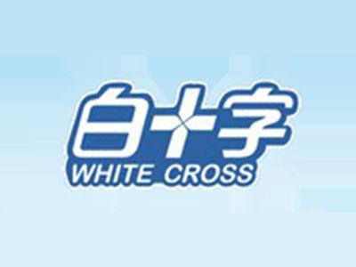 白十字护理
