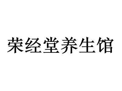 荣经堂养生馆