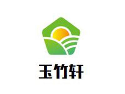 玉竹轩养生馆