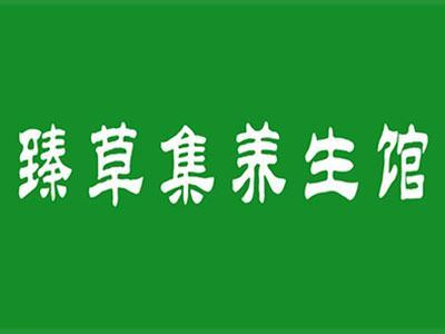 臻草集养生馆