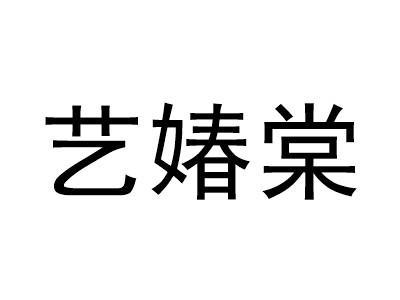 艺媋棠养生馆