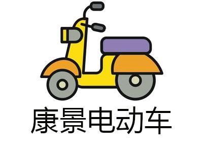 康景电动车
