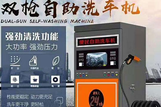 爱车人自助洗车机加盟