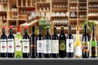 南向坡地酒业加盟