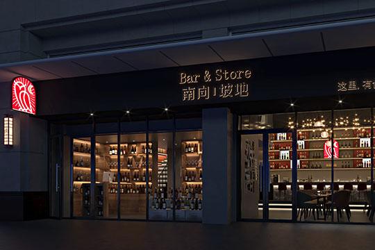 南向坡地社交酒馆加盟
