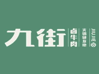 九街卤牛肉火锅加盟