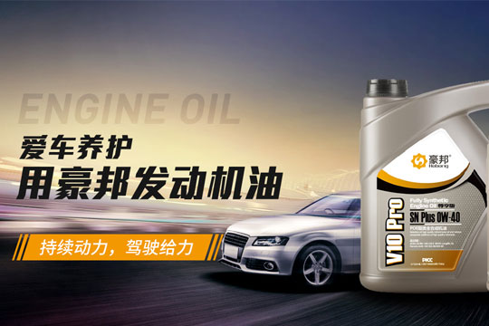 豪邦润滑油加盟